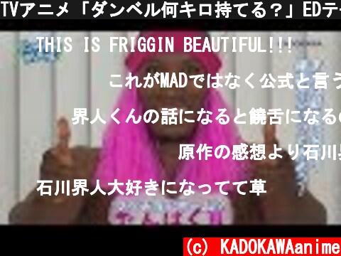 TVアニメ「ダンベル何キロ持てる?」EDテーマ Muscle Video  (c) KADOKAWAanime