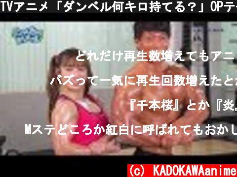 TVアニメ「ダンベル何キロ持てる?」OPテーマ Muscle Video  (c) KADOKAWAanime