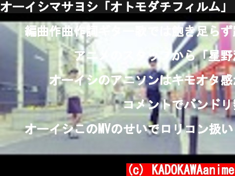 オーイシマサヨシ「オトモダチフィルム」(TVアニメ『多田くんは恋をしない』オープニングテーマ)Music Video Full ver.  (c) KADOKAWAanime
