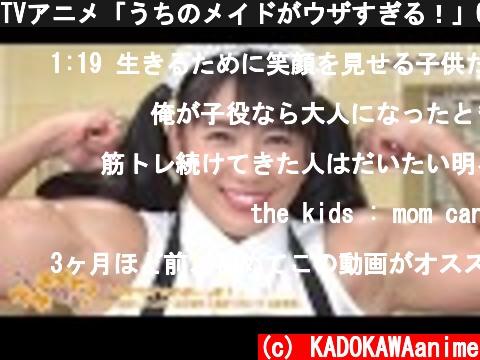 TVアニメ「うちのメイドがウザすぎる!」OPテーマMV  (c) KADOKAWAanime