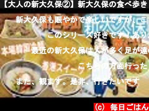 【大人の新大久保②】新大久保の食べ歩き!本場冷麺と香港スイーツの穴場店へ!人混み回避ルート♪【1人でも入りやすいお店】  (c) 毎日ごはん