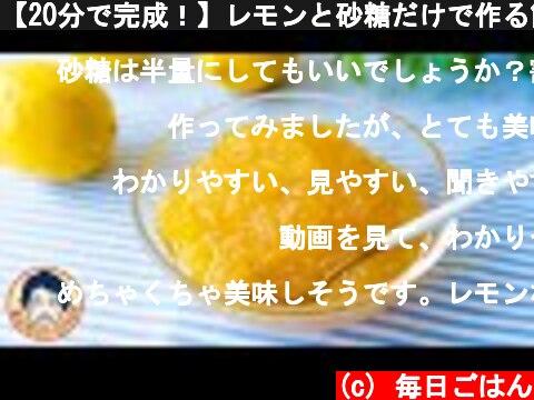 【20分で完成!】レモンと砂糖だけで作る簡単レモンジャムの作り方♪初めてのジャム作りにもおすすめ  (c) 毎日ごはん