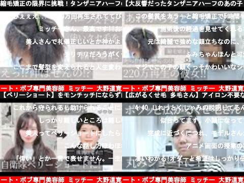 ショート・ボブ専門美容師 ミッチー 大野道寛(おすすめch紹介)