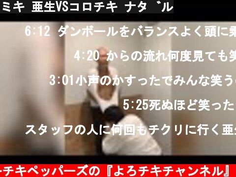 ミキ 亜生VSコロチキ ナダル  (c) コロコロチキチキペッパーズの『よろチキチャンネル』