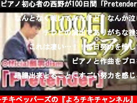 ピアノ初心者の西野が100日間「Pretender」を練習した結果【Official髭男dism】【コロチキ】  (c) コロコロチキチキペッパーズの『よろチキチャンネル』