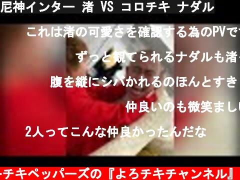 尼神インター 渚 VS コロチキ ナダル  (c) コロコロチキチキペッパーズの『よろチキチャンネル』