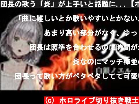 団長の歌う「炎」が上手いと話題に...【ホロライブ 白銀ノエル 歌枠 ほむら LISA 鬼滅の刃】  (c) ホロライブ切り抜き戦士