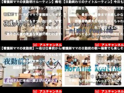 アユチャンネル(おすすめch紹介)