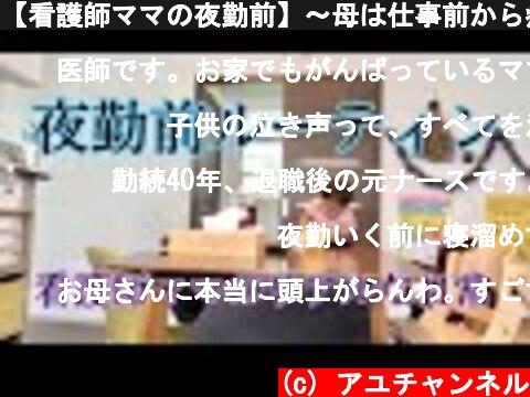 【看護師ママの夜勤前】〜母は仕事前から疲れてます〜  (c) アユチャンネル