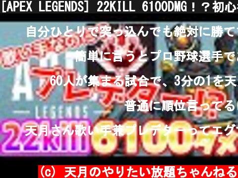 APEX LEGENDS 22KILL 6100DMG 初心者必見!(おすすめ動画)