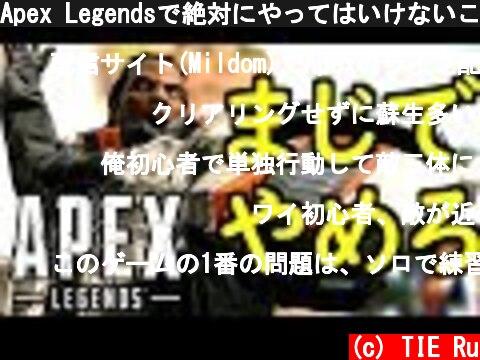 Apex Legendsで絶対にやってはいけないことTOP5!!  (c) TIE Ru