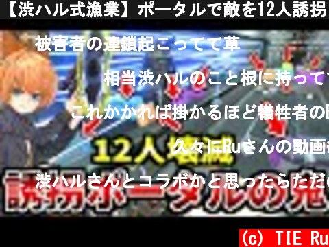 【渋ハル式漁業】ポータルで敵を12人誘拐して4部隊壊滅させてみたwww | Apex Legends  (c) TIE Ru