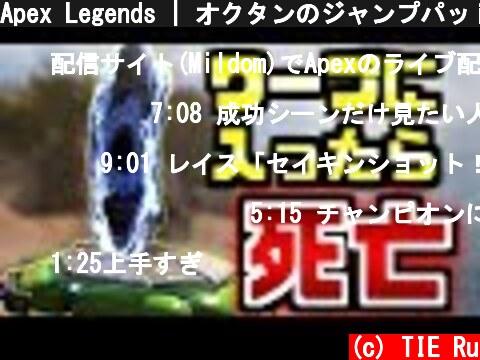 Apex Legends | オクタンのジャンプパッドで『場外負け』にする技が最強過ぎるww  (c) TIE Ru
