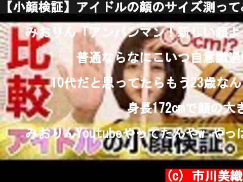 【小顔検証】アイドルの顔のサイズ測ってみた!  (c) 市川美織