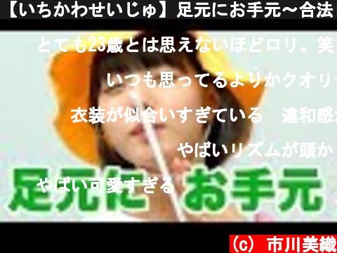 【いちかわせいじゅ】足元にお手元〜合法ロリバージョン〜  (c) 市川美織