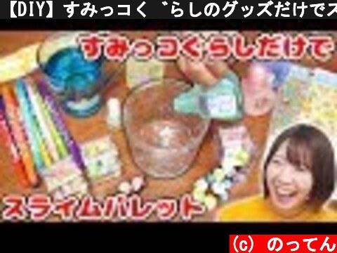 【DIY】すみっコぐらしのグッズだけでスライムパレット作ったら可愛すぎた!!【slime 文房具】  (c) のってん
