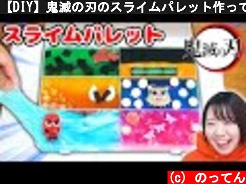 【DIY】鬼滅の刃のスライムパレット作ってみた!!【大流行 大人気 かまぼこ隊 slime】  (c) のってん