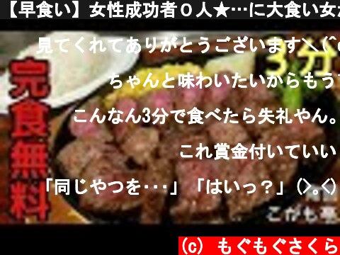 大食いチャレンジ女性成功者0人(おすすめ動画)