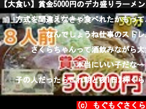 【大食い】賞金5000円のデカ盛りラーメン【デカ盛りチャレンジ】  (c) もぐもぐさくら