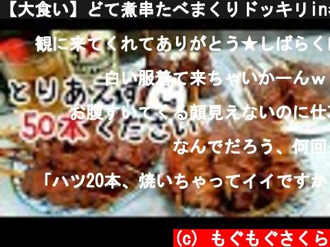 【大食い】どて煮串たべまくりドッキリin名古屋【女の酒場迷走記】  (c) もぐもぐさくら