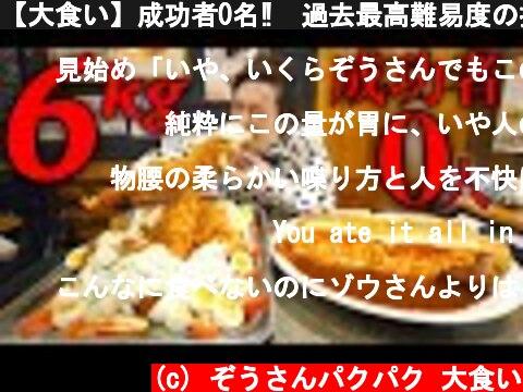 【大食い】成功者0名‼️過去最高難易度の揚げ物6.2kgに制限時間60分で挑んだ結果【大胃王】  (c) ぞうさんパクパク 大食い