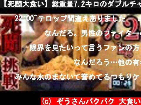 【死闘大食い】総重量7.2キロのダブルチャレンジに挑む‼️【デカ盛り】【大胃王】【チャレンジメニュー】【パスタ】【チーズドリア】  (c) ぞうさんパクパク 大食い