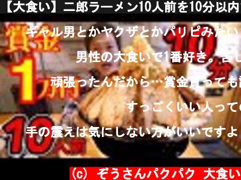 【大食い】二郎ラーメン10人前を10分以内で食べたら賞金1万円❗【チャレンジメニュー】【デカ盛り】【大胃王】  (c) ぞうさんパクパク 大食い