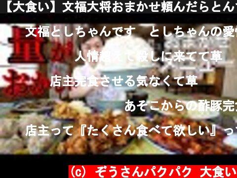【大食い】文福大将おまかせ頼んだらとんでもない事に!?【デカ盛り】【大胃王】【限界食い】【文福飯店】  (c) ぞうさんパクパク 大食い