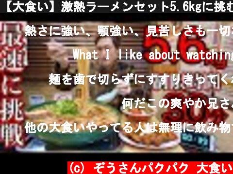 【大食い】激熱ラーメンセット5.6kgに挑む❗制限時間60分【デカ盛り】【チャレンジメニュー】【大胃王】  (c) ぞうさんパクパク 大食い