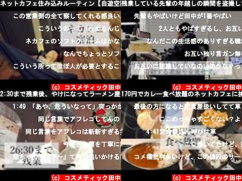コスメティック田中(おすすめch紹介)