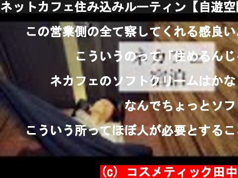 ネットカフェ住み込みルーティン【自遊空間】  (c) コスメティック田中