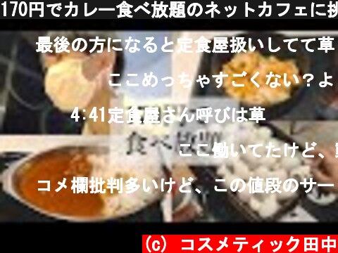 170円でカレー食べ放題のネットカフェに挑んできた  (c) コスメティック田中