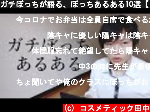 ガチぼっちが語る、ぼっちあるある10選【中学生・高校生編】  (c) コスメティック田中