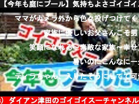 【今年も庭にプール】気持ちよさゴイゴイスー!【家族大喜び!】  (c) ダイアン津田のゴイゴイスーチャンネル