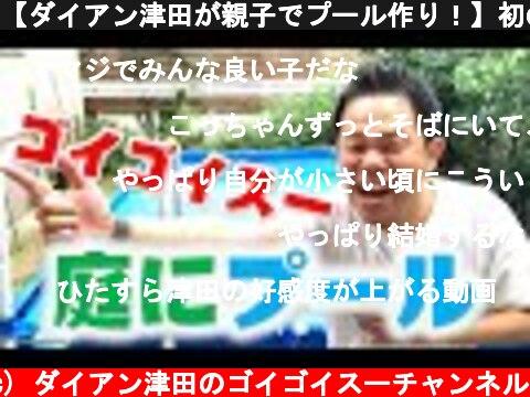 【ダイアン津田が親子でプール作り!】初のゲーム以外の配信!真夏にゴイゴイスーなプールが気持ちよすぎた!  (c) ダイアン津田のゴイゴイスーチャンネル