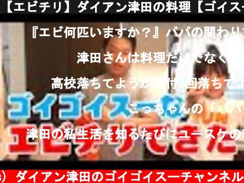 【エビチリ】ダイアン津田の料理【ゴイスークッキング】  (c) ダイアン津田のゴイゴイスーチャンネル