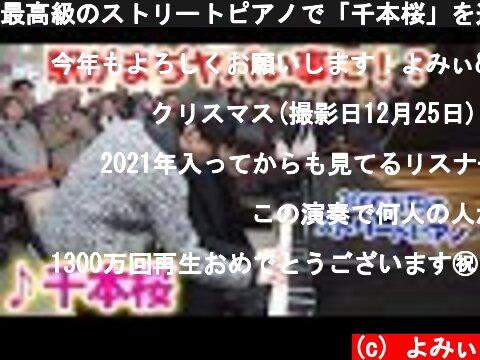最高級のストリートピアノで「千本桜」を連弾したら人が来すぎてまぢヤバい事にwww【よみぃ×ふみ】  (c) よみぃ