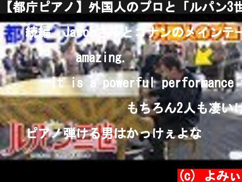 【都庁ピアノ】外国人のプロと「ルパン3世のテーマ(超絶上級ジャズ)」を連弾したらエグい人数集まったwww【よみぃ×Jacob Koller】  (c) よみぃ