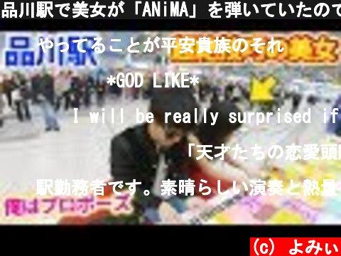 品川駅で美女が「ANiMA」を弾いていたので俺は「Marigold」を捧げたらプロポーズ成功して2人で「Myosotis」する【ストリートピアノ×DEEMO】  (c) よみぃ