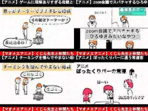 【マオメエアニメ】くじら先生と仲間たち(おすすめch紹介)