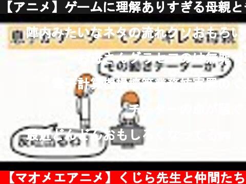 【アニメ】ゲームに理解ありすぎる母親とチーター息子  (c) 【マオメエアニメ】くじら先生と仲間たち