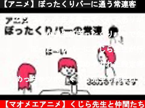 【アニメ】ぼったくりバーに通う常連客  (c) 【マオメエアニメ】くじら先生と仲間たち