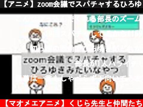 【アニメ】zoom会議でスパチャするひろゆきみたいなやつ  (c) 【マオメエアニメ】くじら先生と仲間たち