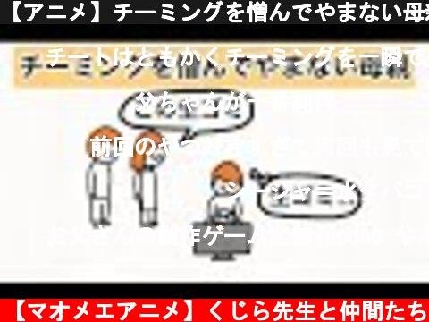 【アニメ】チーミングを憎んでやまない母親  (c) 【マオメエアニメ】くじら先生と仲間たち