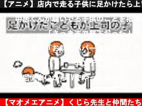 【アニメ】店内で走る子供に足かけたら上司の子供やった  (c) 【マオメエアニメ】くじら先生と仲間たち