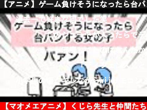 【アニメ】ゲーム負けそうになったら台パンする女の子  (c) 【マオメエアニメ】くじら先生と仲間たち