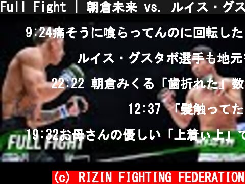 Full Fight | 朝倉未来 vs. ルイス・グスタボ / Mikuru Asakura vs. Luiz Gustavo - RIZIN.15  (c) RIZIN FIGHTING FEDERATION