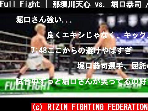 Full Fight | 那須川天心 vs. 堀口恭司 / Tenshin Nasukawa vs. Kyoji Horiguchi - RIZIN.13  (c) RIZIN FIGHTING FEDERATION