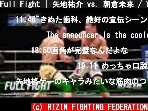 Full Fight | 矢地祐介 vs. 朝倉未来 / Yusuke Yachi vs. Mikuru Asakura - RIZIN.17  (c) RIZIN FIGHTING FEDERATION