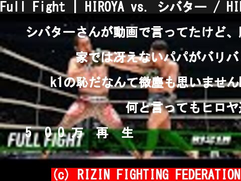 Full Fight | HIROYA vs. シバター / HIROYA vs. Shibatar - RIZIN.26  (c) RIZIN FIGHTING FEDERATION